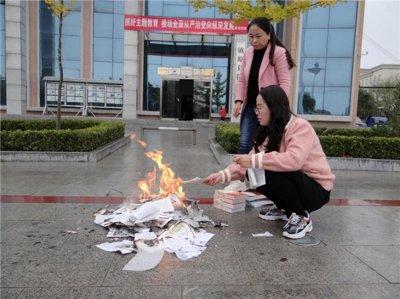 Горят книги в Китай
