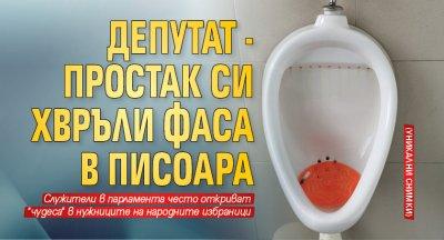 Депутат - простак си хвърли фаса в писоара (УНИКАЛНИ СНИМКИ)