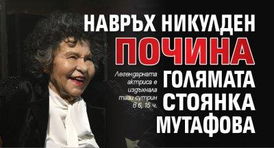 Навръх Никулден почина голямата Стоянка Мутафова