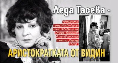 Леда Тасева - аристократката от Видин