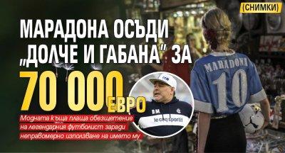 """Марадона осъди """"Долче и Габана"""" за 70 000 евро (СНИМКИ)"""
