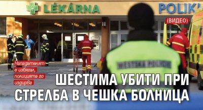 Шестима убити при стрелба в чешка болница (видео)