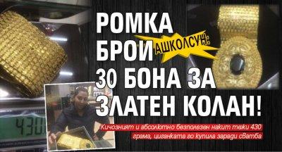 Ашколсун: Ромка брои 30 бона за златен колан!