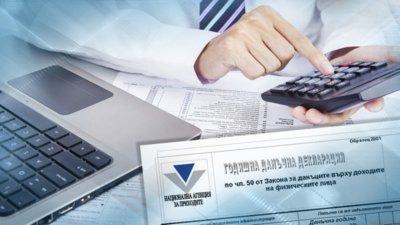 Улесняват попълването на данъчните декларации
