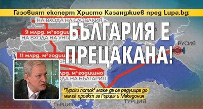 Газовият експерт Христо Казанджиев пред Lupa.bg: България е прецакана!