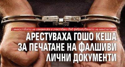 Арестуваха Гошо Кеша за печатане на фалшиви лични документи