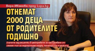 Вера Иванова пред Lupa.bg: Отнемат 2000 деца от родителите годишно