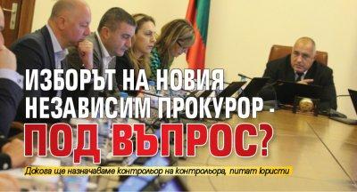 Изборът на новия независим прокурор - под въпрос?