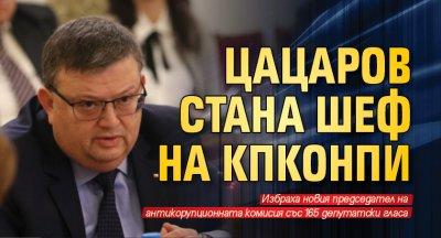 Цацаров стана шеф на КПКОНПИ