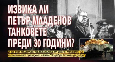 Извика ли Петър Младенов танковете преди 30 години? (ВИДЕО)