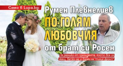 Само в Lupa.bg: Румен Плевнелиев по-голям любовчия от брат си Росен