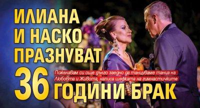 Илиана и Наско празнуват 36 години брак