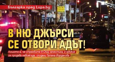 Българка пред Lupa.bg: В Ню Джърси се отвори адът!