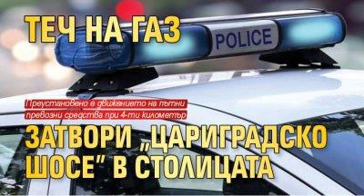 """Теч на газ затвори """"Цариградско шосе"""" в столицата"""