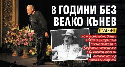 8 години без Велко Кънев (ГАЛЕРИЯ)
