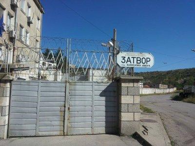 Осъдиха затворник, заплашил надзирател в Бобов дол
