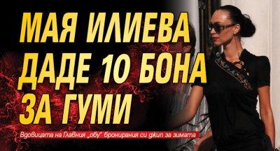 Мая Илиева даде 10 бона за гуми