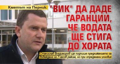 """Кметът на Перник: """"ВиК"""" да даде гаранции, че водата ще стига до хората"""
