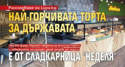 """Разследване на Lupa.bg: Най-горчивата торта за държавата е от сладкарница """"Неделя"""""""