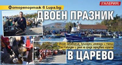 Фоторепортаж в Lupa.bg: Двоен празник в Царево (ГАЛЕРИЯ)