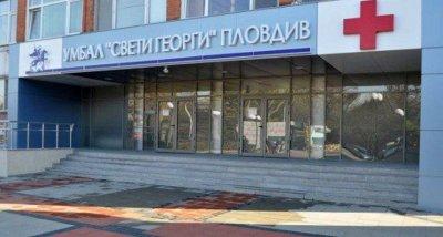 Пожар в Хирургиите в Пловдив