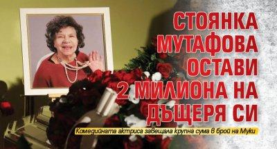 Стоянка Мутафова остави 2 милиона на дъщеря си