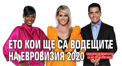 Ето кои ще са водещите на Евровизия 2020