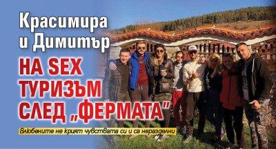 """Красимира и Димитър на sex туризъм след """"Фермата"""""""