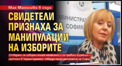 Мая Манолова в съда: Свидетели признаха за манипулации на изборите