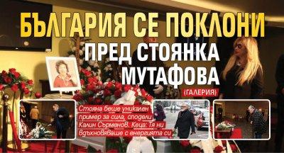 България се поклони пред Стоянка Мутафова (ГАЛЕРИЯ)