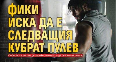 Фики иска да е следващия Кубрат Пулев