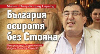 Митьо Пищова пред Lupa.bg: България осиротя без Стояна