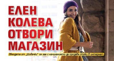 Елен Колева отвори магазин