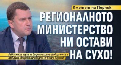 Кметът на Перник: Регионалното министерство ни остави на сухо!
