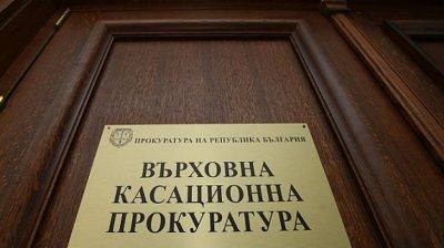 Прокурор от ВКП ще разследва главния прокурор и заместниците му
