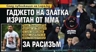След публикация на Lupa.bg: Гаджето на Златка изритан от ММА за расизъм