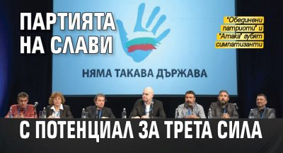 Партията на Слави с потенциал за трета сила