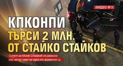 КПКОНПИ търси 2 млн. от Стайко Стайков (ВИДЕО №3)