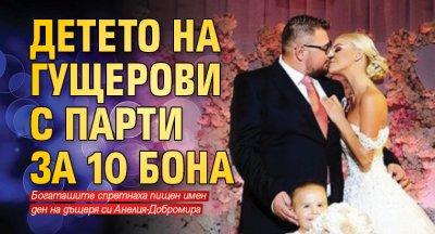 Детето на Гущерови с парти за 10 бона
