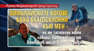 Румен Воденичаров пред Lupa.bg: Хималайските богове бяха благосклонни към мен