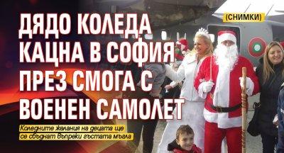 Дядо Коледа кацна в София през смога с военен самолет (СНИМКИ)
