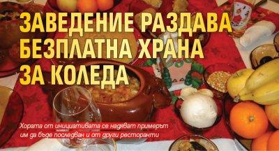 Заведение раздава безплатна храна за Коледа