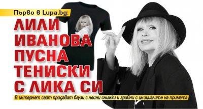 Първо в Lupa.bg: Лили Иванова пусна тениски с лика си