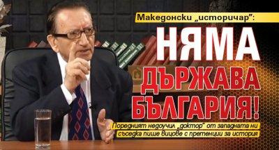 """Македонски """"историчар"""": Няма държава България!"""