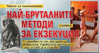 Текст за пълнолетни: Най-бруталните методи за екзекуция (СНИМКИ)