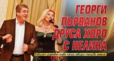 Георги Първанов друса хоро с Нелина