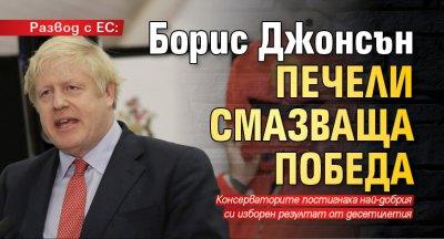 Развод с ЕС: Борис Джонсън печели смазваща победа