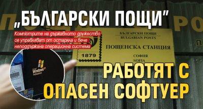 """""""Български пощи"""" работят с опасен софтуер"""