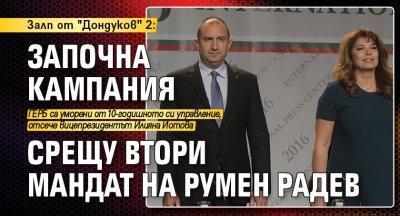 """Залп от """"Дондуков"""" 2: Започна кампания срещу втори мандат на Румен Радев"""