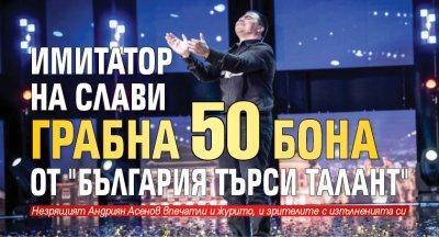 """Имитатор на Слави грабна 50 бона от """"България търси талант"""""""